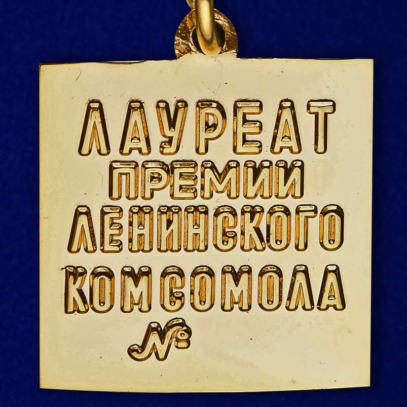 "Копия знака ""Лауреат премии Ленинского комсомола"""