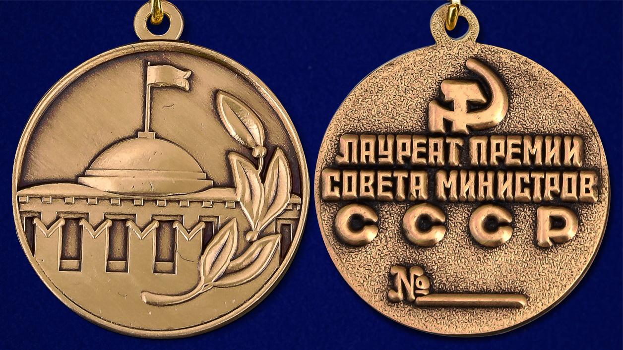 Знак Лауреата премии Совета Министров