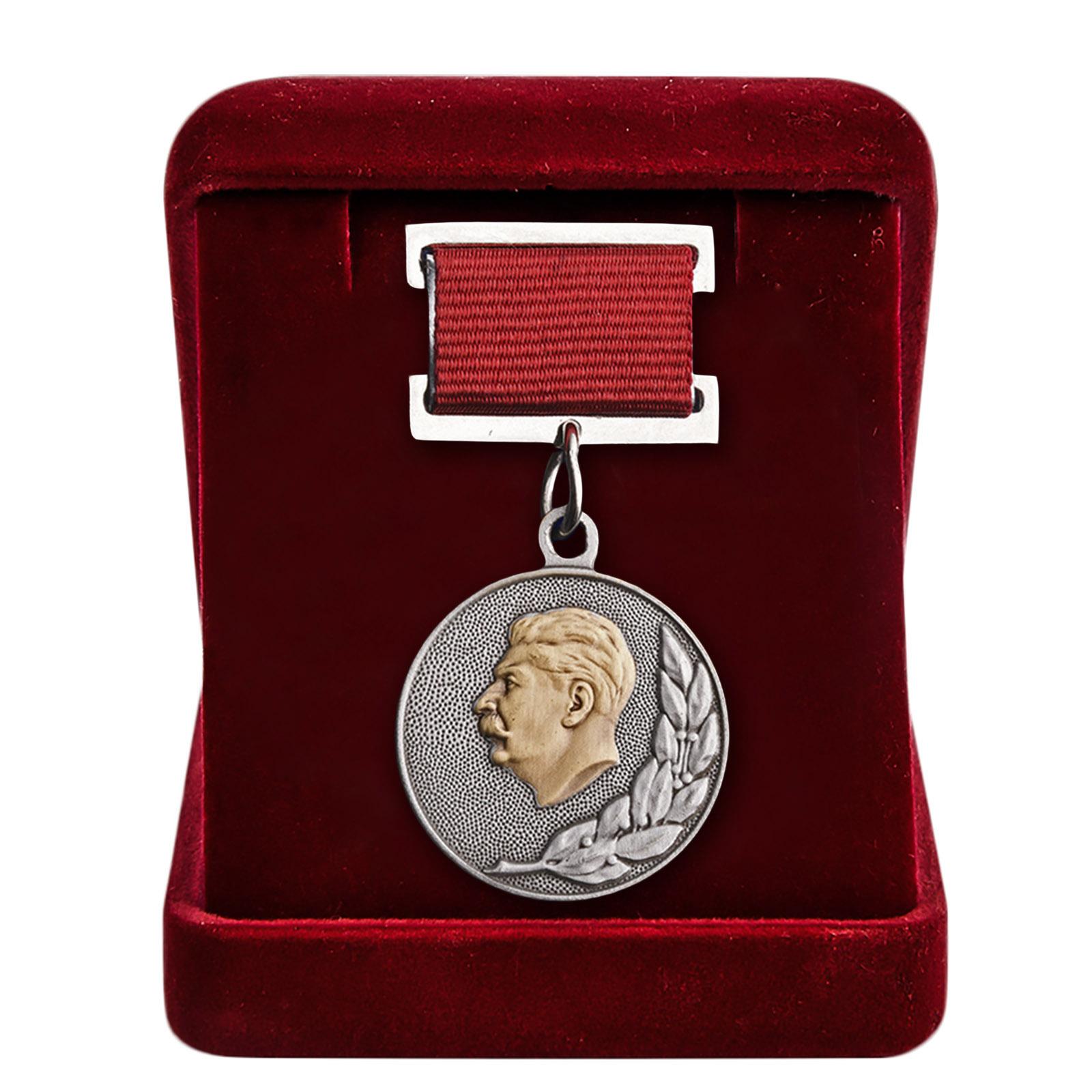 Знак Лауреата Сталинской премии СССР 2 степени в футляре