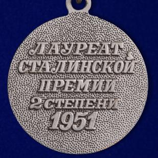 Знак Лауреата Сталинской премии СССР