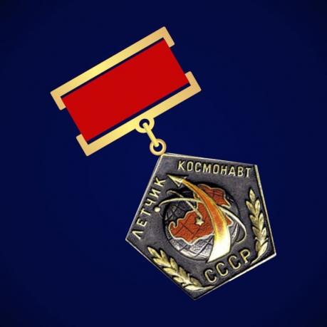 """Знак """"Летчик-космонавт СССР"""""""