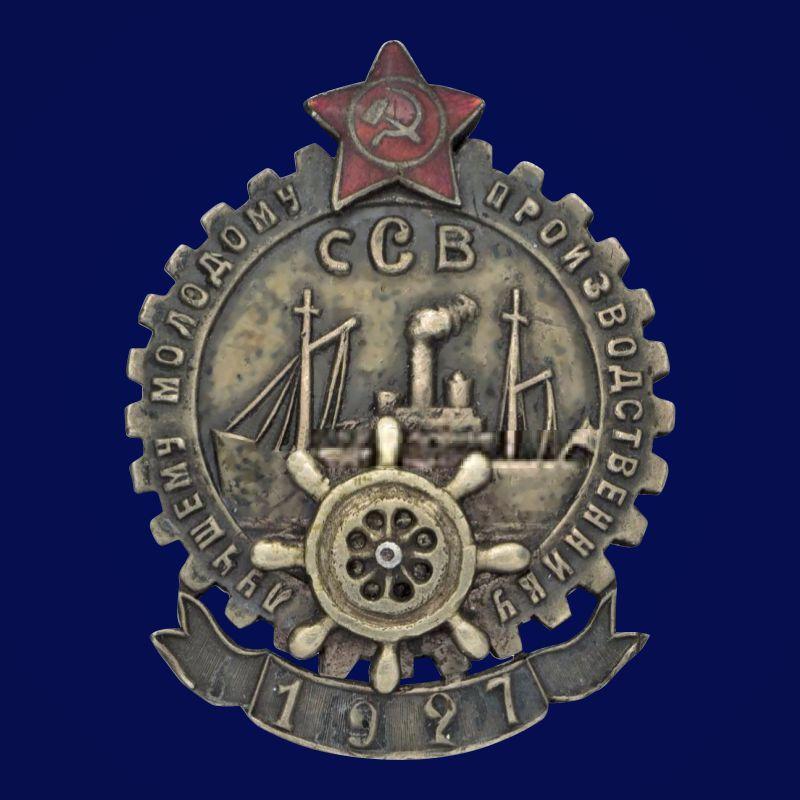 Знак Лучшему молодому производственнику ССВ 1927 год