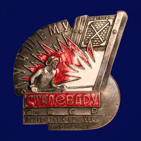 Знак Лучшему сталевару СССР Всесоюзный конкурс