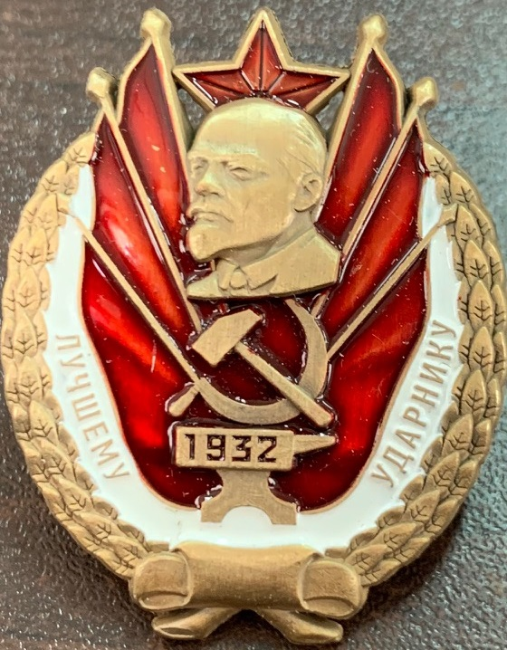 Знак Лучшему ударнику 1932 г