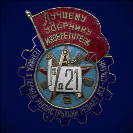 Знак Лучшему ударнику изобретателю 1932 год