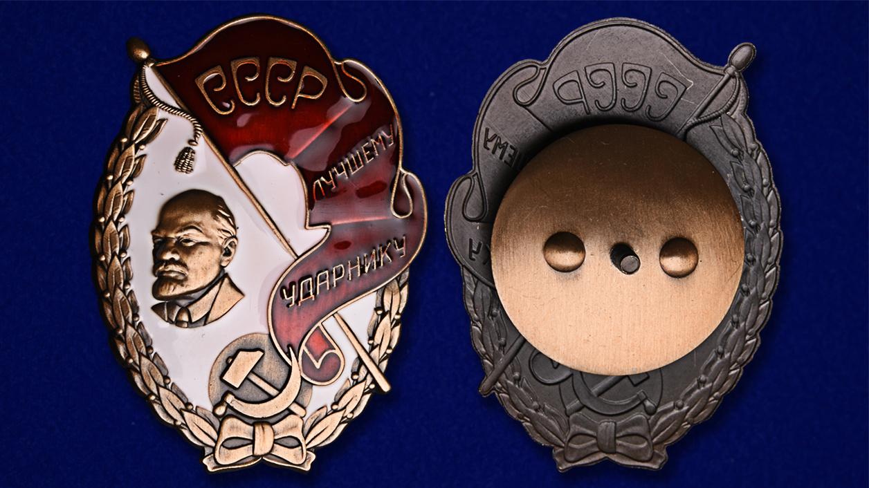 Знак Лучшему ударнику СССР - аверс и реверс