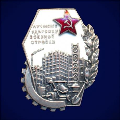 Знак Лучшему ударнику военной стройки 1934 год