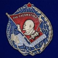 Знак Лучшему ударнику завода Пневматика