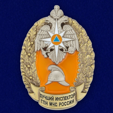 Знак Лучший инспектор ГПН МЧС России