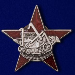 Советский знак Лучшему ударнику-рационализатору