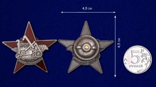 "Знак ""Лучшему ударнику-рационализатору"" - размер"