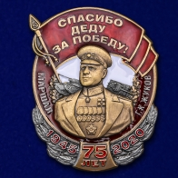 "Знак Маршал Жуков ""Спасибо деду за Победу!"""