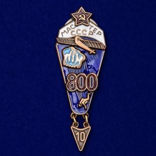 Знак Мастер парашютного спорта СССР