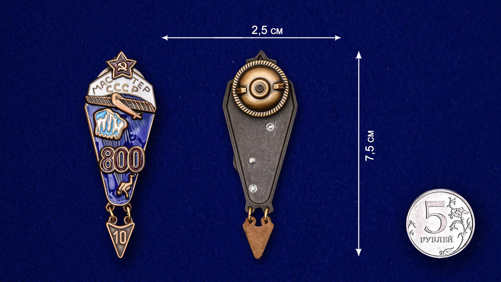 Знак Мастер парашютного спорта СССР - сравнительный размер