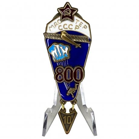 Знак Мастер парашютного спорта СССР на подставке