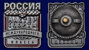 Знак Мастер спорта России Международного класса - в розницу и оптом