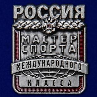 Знак Мастера спорта России Международного класса