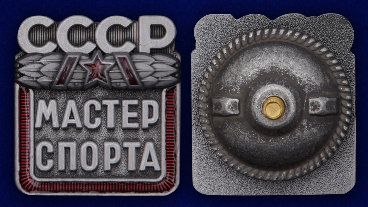 Знак Мастер спорта СССР - аверс и реверс