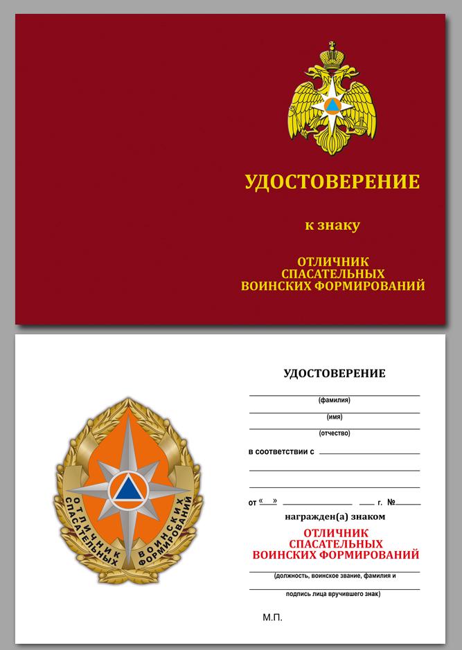 """Удостоверение к знаку МЧС """"Отличник спасательный воинских формирований"""""""