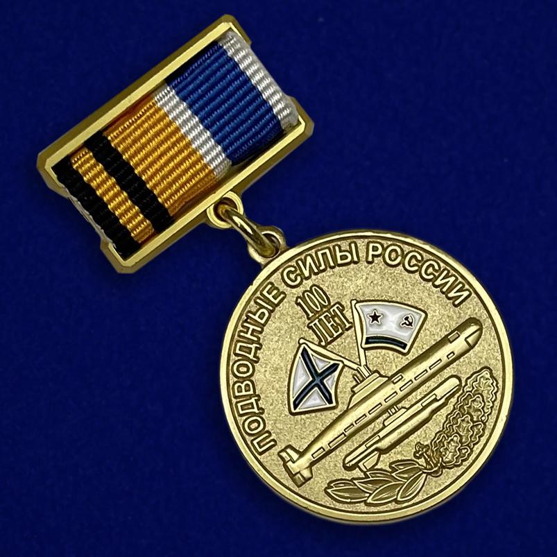 Знак МО РФ 100 лет Подводным силам России в бордовом футляре из флока