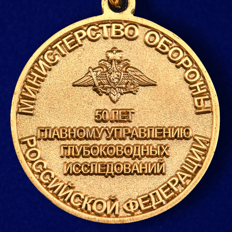 """Заказать знак МО РФ """"50 лет Главному управлению глубоководных исследований"""""""