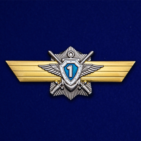 "Знак МО РФ ""Классная квалификация"" Специалист 1-го класса"
