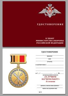 Знак МО РФ За лучшую научную работу второй степени - удостоверение