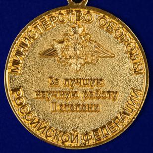 Знак МО РФ За лучшую научную работу второй степени
