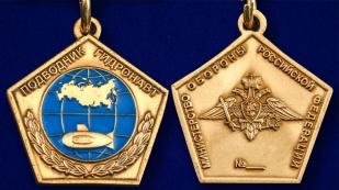 Знак МО России Подводник гидронавт - аверс и реверс