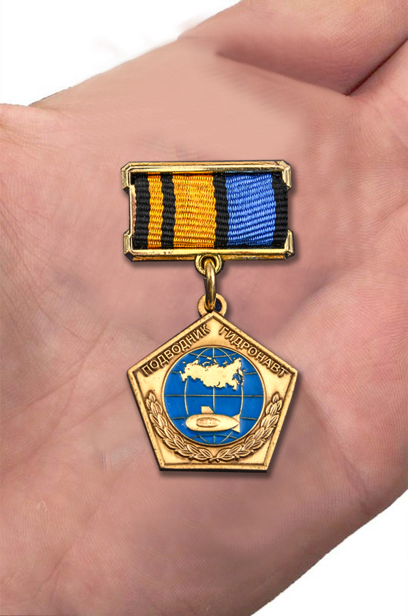 Знак МО России Подводник гидронавт - вид на ладони