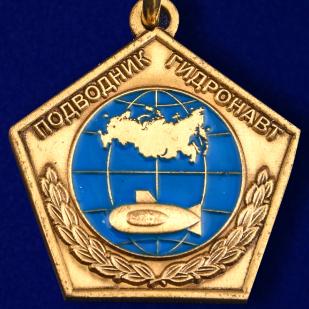 Знак МО России Подводник гидронавт