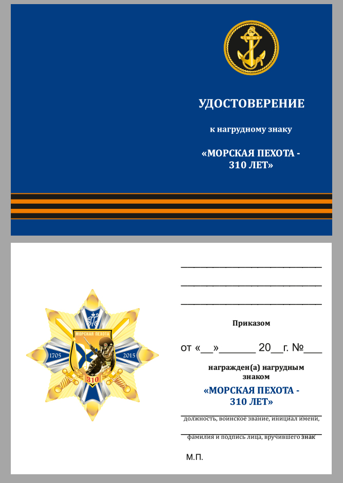 """Удостоверение к знаку """"Морская пехота - 310 лет"""" в бархатистом наградном футляре из флока"""