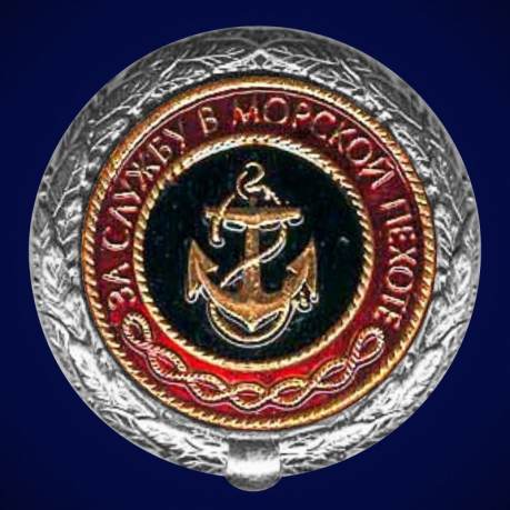 "Знак Морской пехоты ""За службу"""
