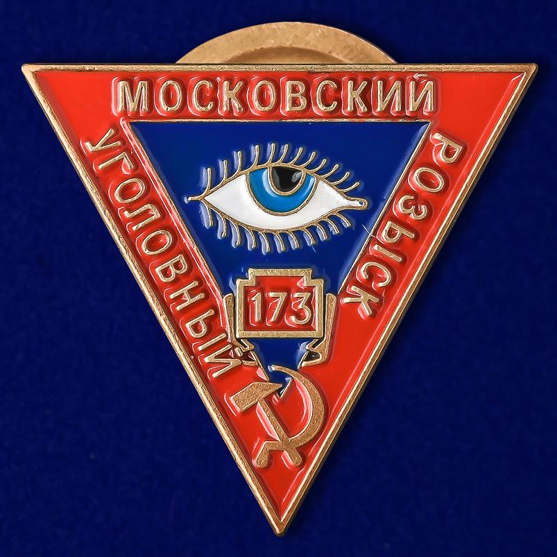 """Знак """"Московский Уголовный розыск"""""""