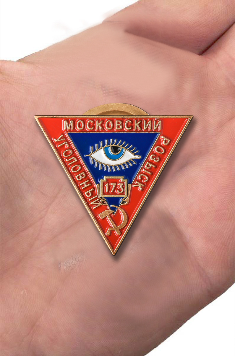 """Заказать знак """"Московский Уголовный розыск"""""""