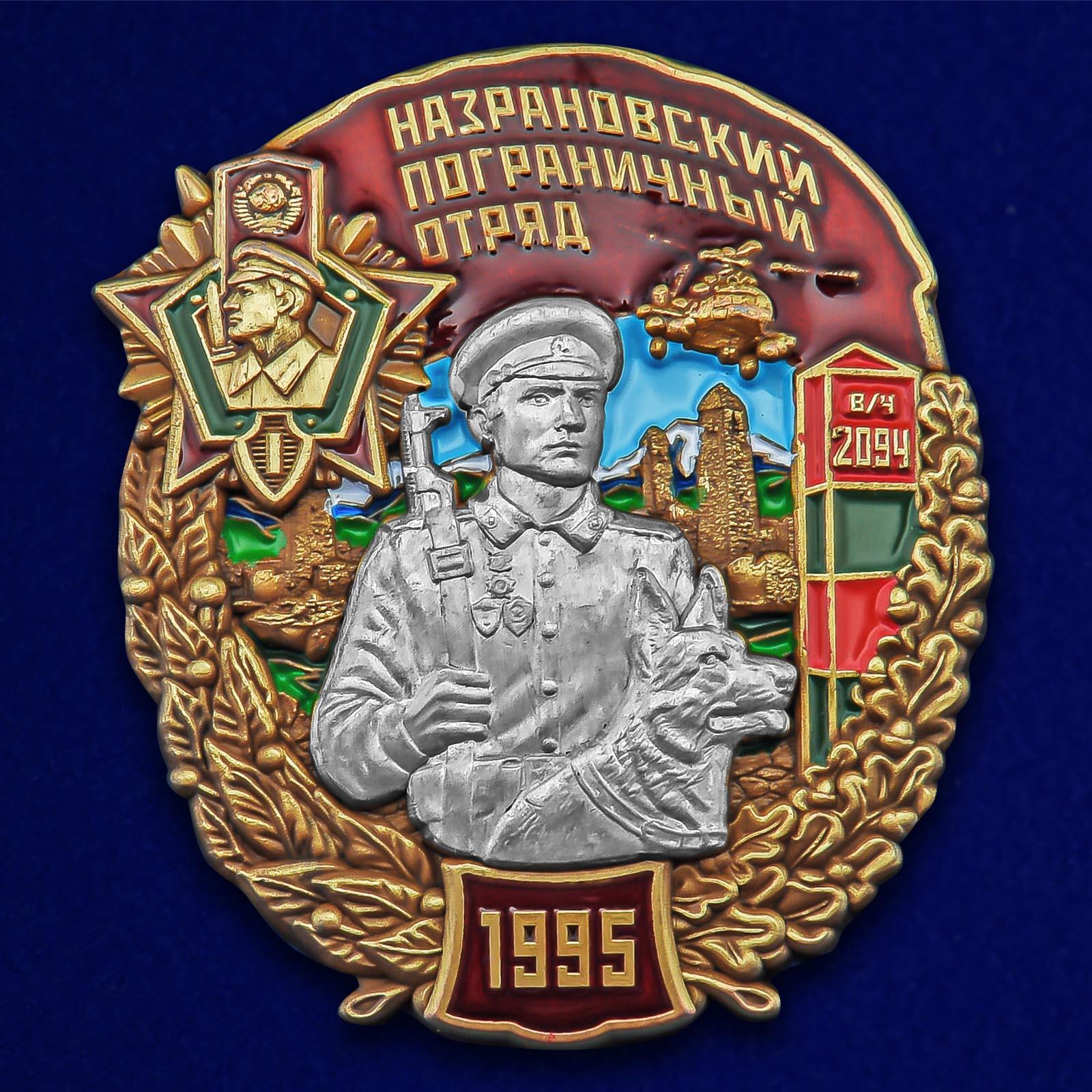 """Знак """"Назрановский Пограничный отряд"""""""