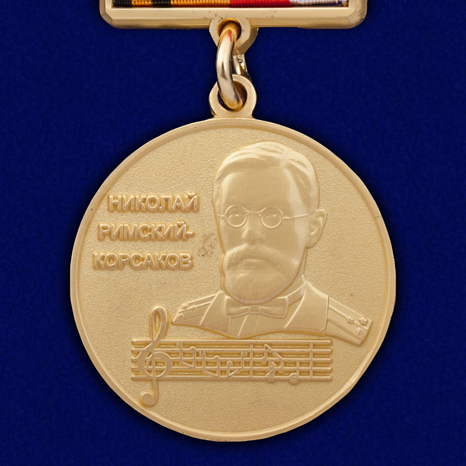 Знак Николай Римский-Корсаков МО России