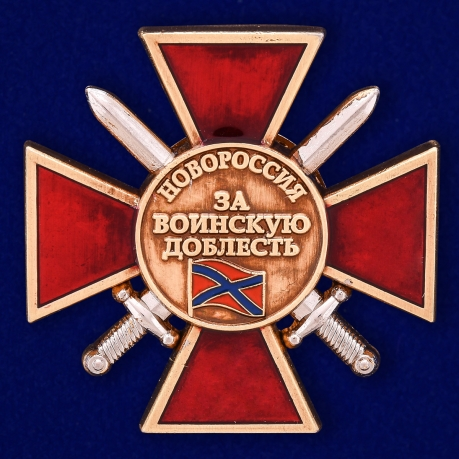 """Награда Новороссии """"За воинскую доблесть"""" 3 степени"""