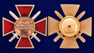 """Награда Новороссии """"За воинскую доблесть"""" 3 степени  аверс и реверс"""