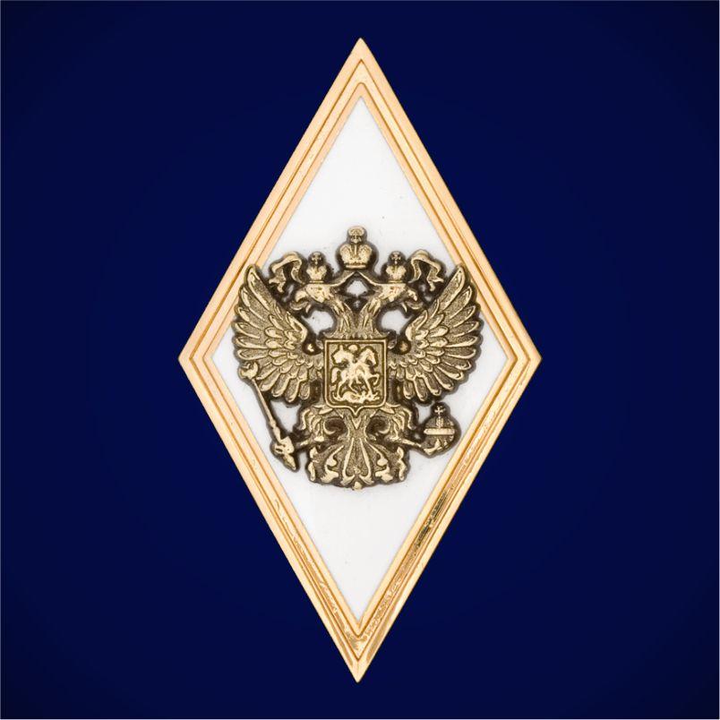 Знак об окончании Академии Генерального штаба Вооруженных Сил РФ