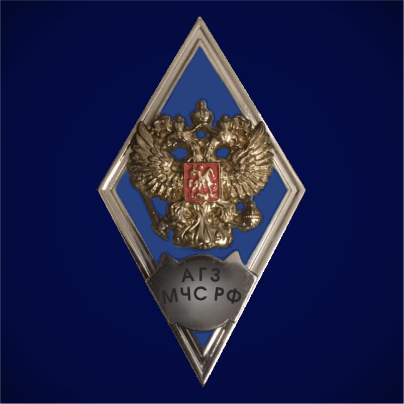 Знак об окончании Академии гражданской защиты МЧС России