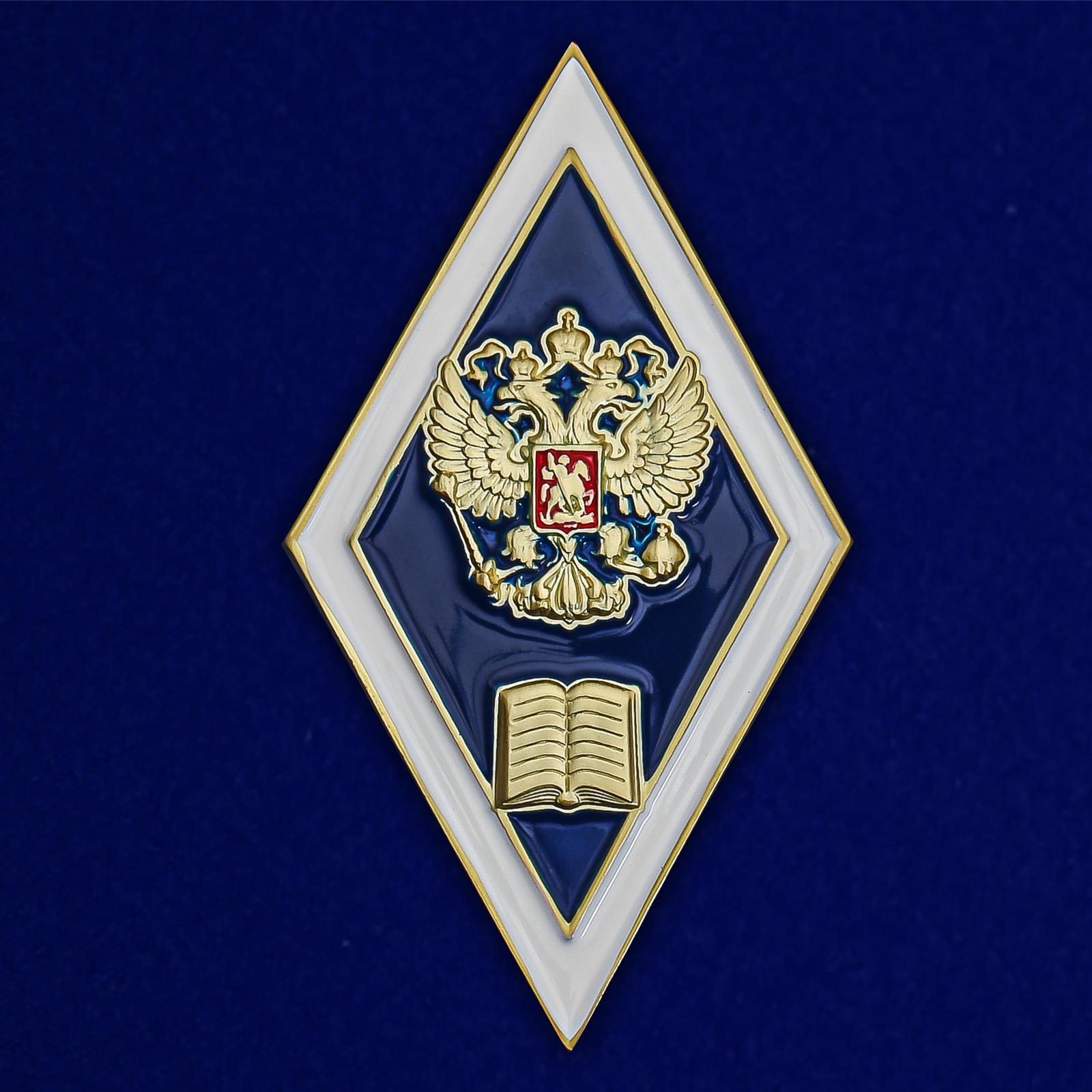Знак Об окончании гуманитарного ВУЗа РФ