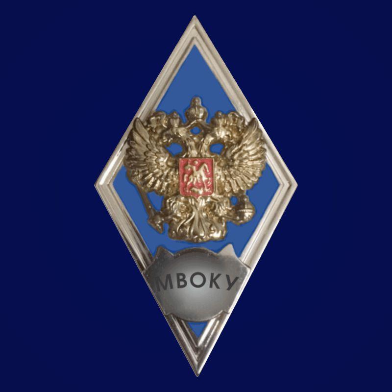 Знак об окончании Московского высшего военного командного училища