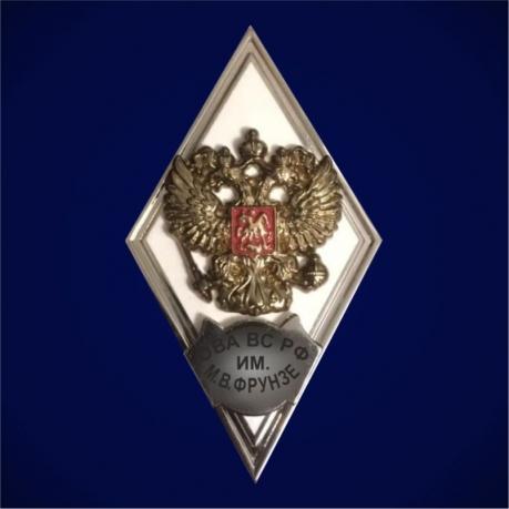 Знак об окончании Общевойсковой академии Вооружённых Сил РФ им. М.В. Фрунзе