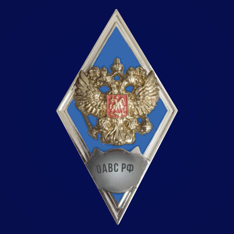 Знак об окончании Общевойсковой академии Вооружённых сил России