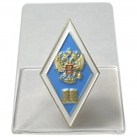 Знак Об окончании педагогического ВУЗа РФ на подставке