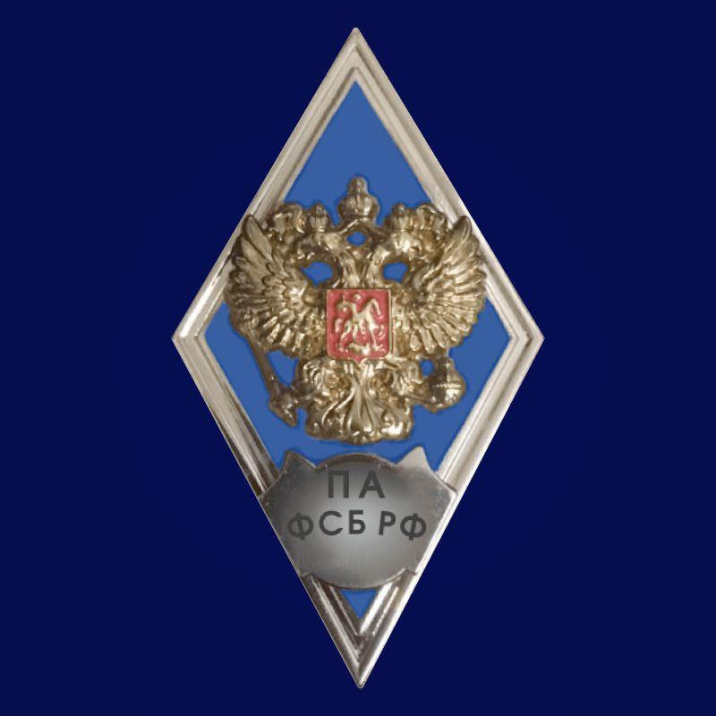 Знак об окончании Пограничной академии ФСБ РФ
