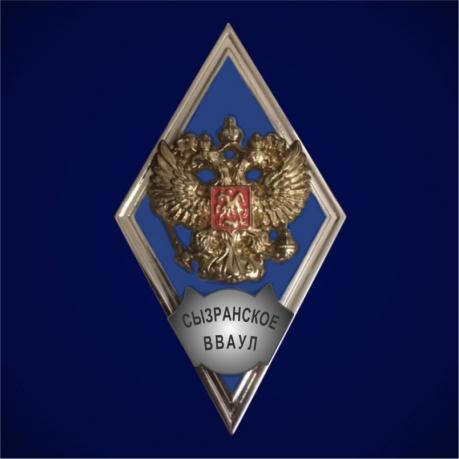 Знак об окончании Сызранского Высшего военного авиационного училища летчиков