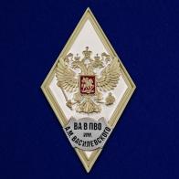 Знак об окончании ВА В ПВО