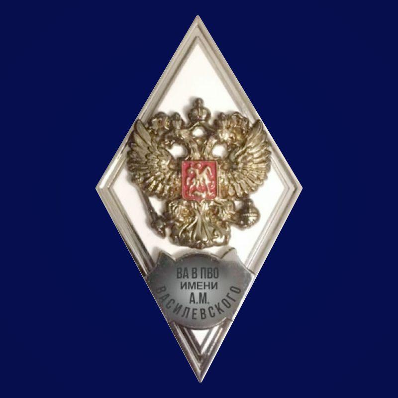 Знак об окончании ВА В ПВО обороны им. Маршала Советского Союза А.М. Василевского
